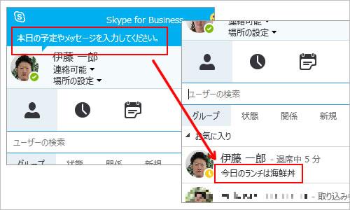 関西圏を中心にOffice 365導入支援を行っている(株)イー・アンカーが、Office 365を活用し、業務効率を向上させるあらゆるノウハウをお届けします。vol.1 – ちょっとした一言をテキストボックスに (Skype for Business)